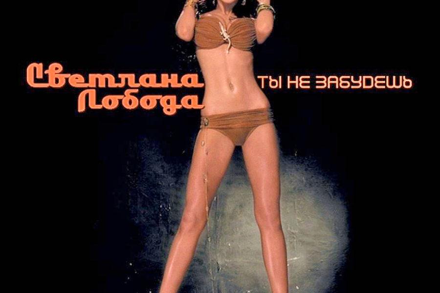 Светлана Лобода: альбом «Ты не забудешь»