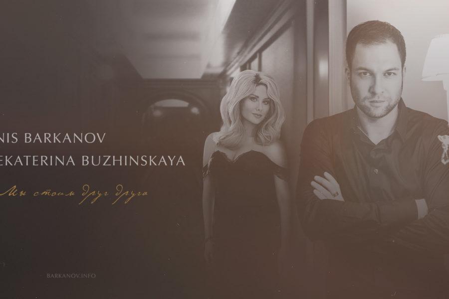 Денис Барканов и Екатерина Бужинская: «Мы стоим друг друга»