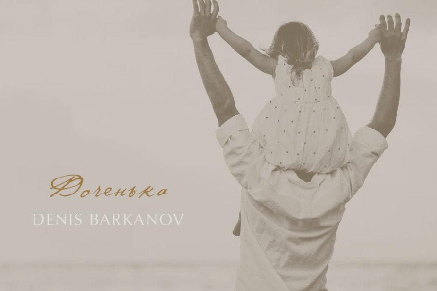 Денис Барканов: «Доченька»