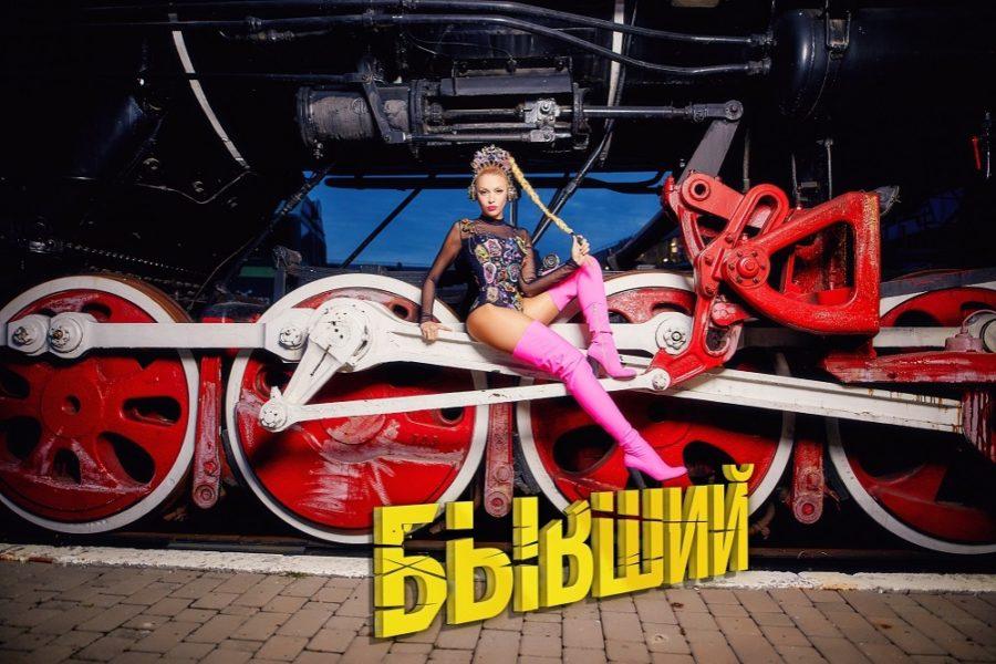 Оля Полякова: «Бывший»